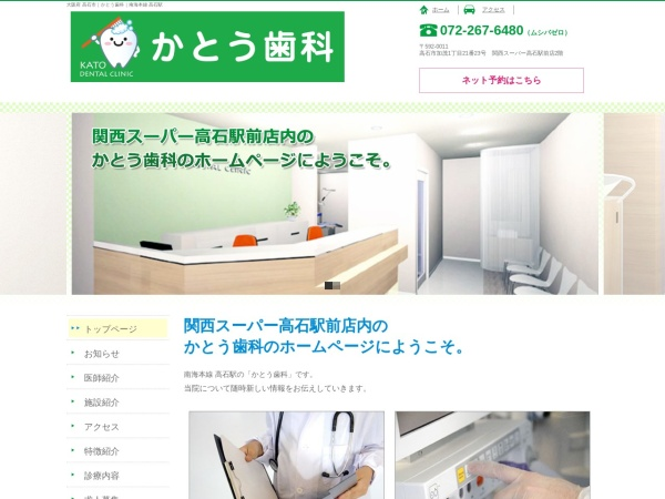 http://www.kato-shika-takaishi.jp