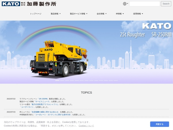 Screenshot of www.kato-works.co.jp