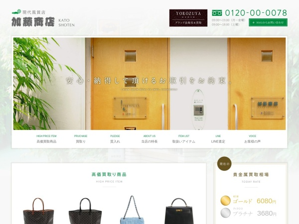 Screenshot of www.kato78.jp