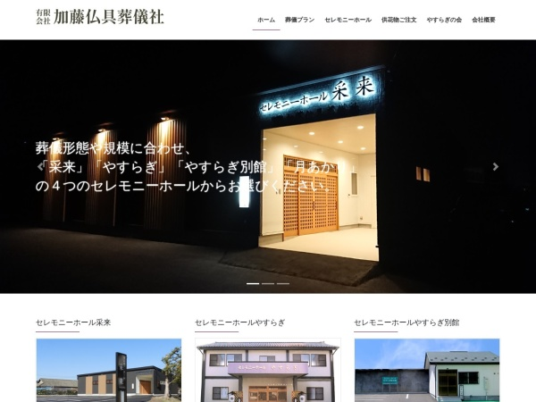 Screenshot of www.katobutsugu.jp