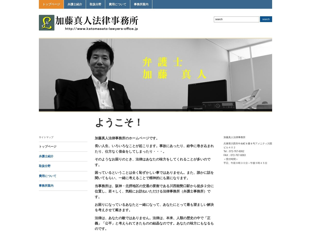 加藤真人法律事務所