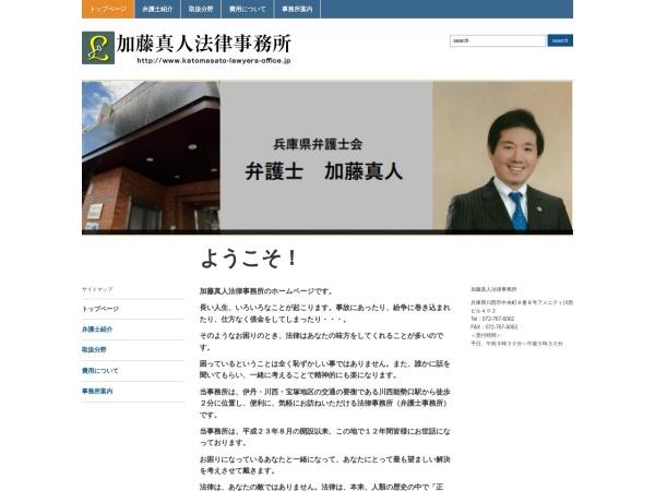 http://www.katomasato-lawyers-office.jp/