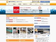 カトウ・サイン工業株式会社