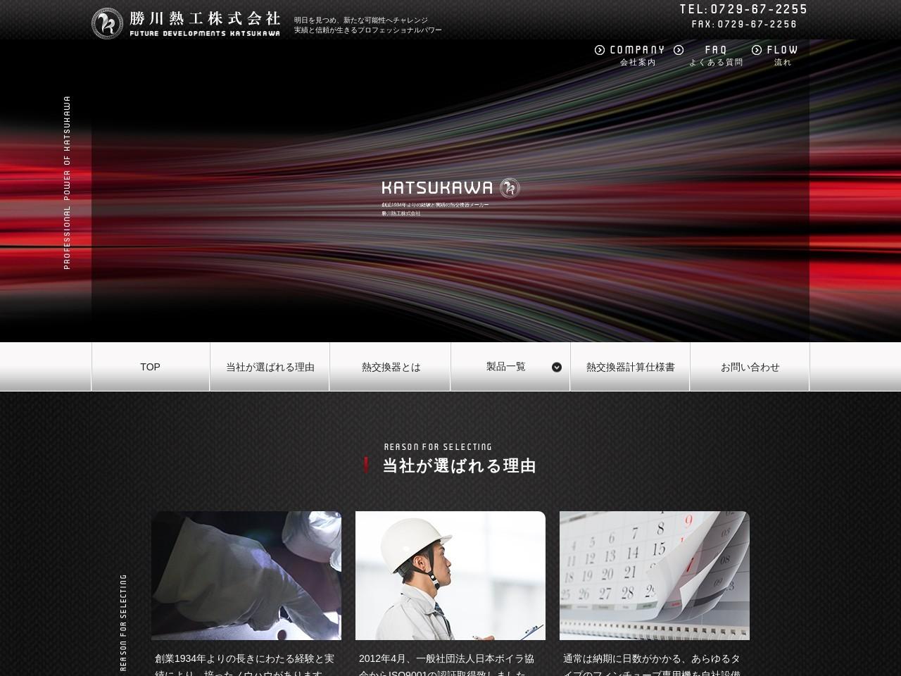 勝川熱工株式会社