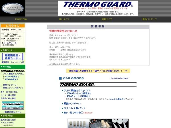 http://www.katsuki-works.com