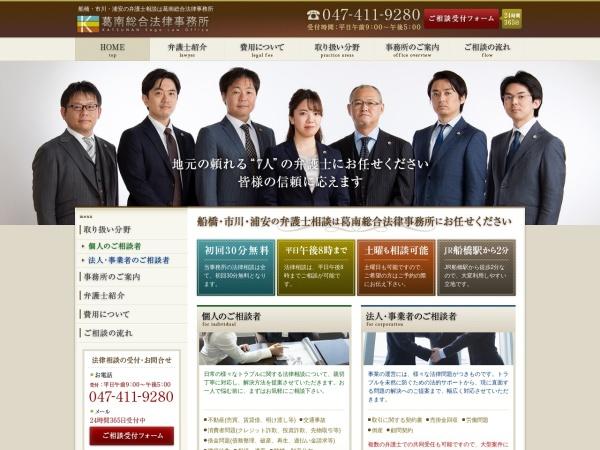 Screenshot of www.katsunan-s.com