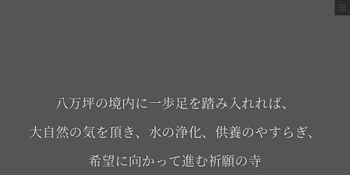 Screenshot of www.katsuo-ji-temple.or.jp