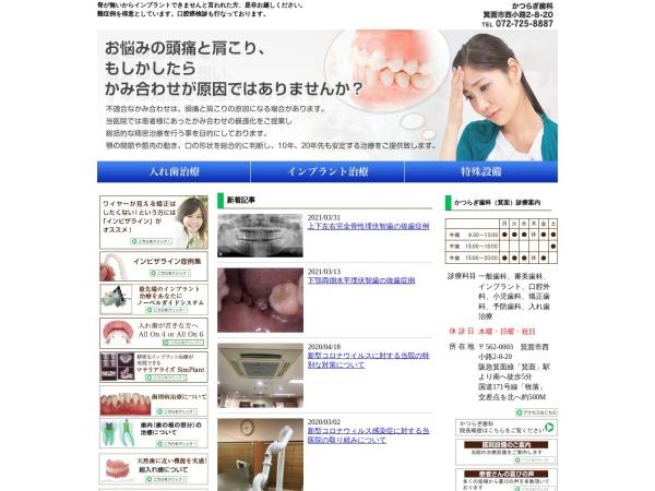 Screenshot of www.katsuragi-ireba.com