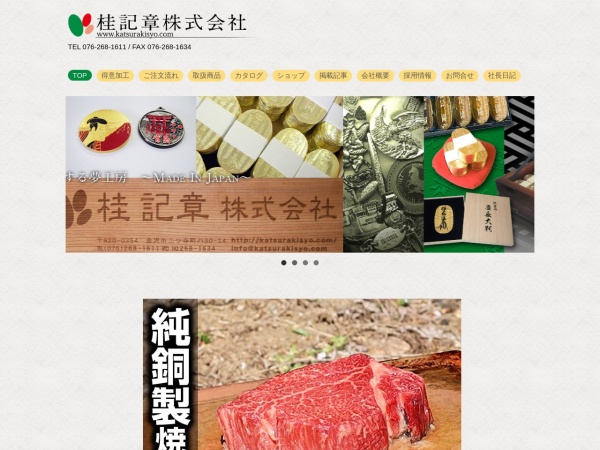Screenshot of www.katsurakisyo.com