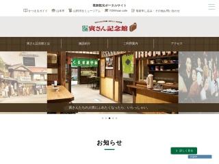 http://www.katsushika-kanko.com/tora/