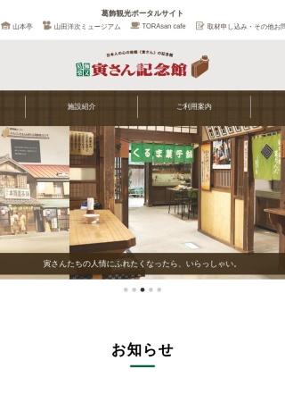 Screenshot of www.katsushika-kanko.com