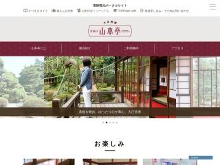 http://www.katsushika-kanko.com/yamamoto/