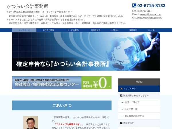 Screenshot of www.katsuzei.com