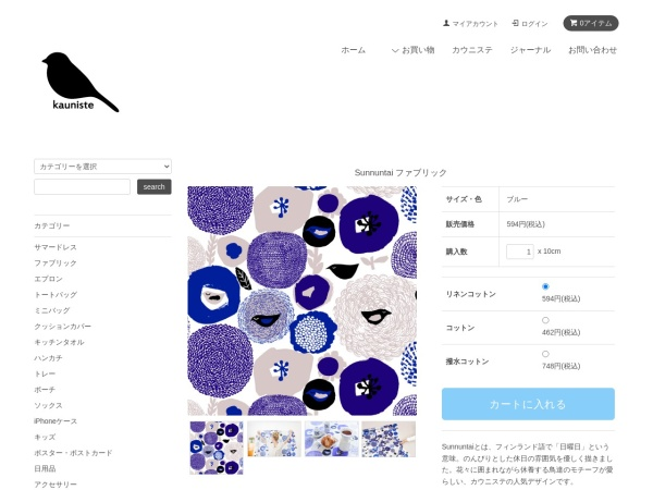 Screenshot of www.kauniste.jp