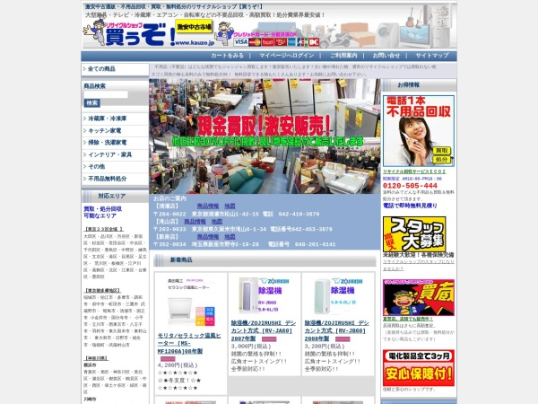 Screenshot of www.kauzo.jp
