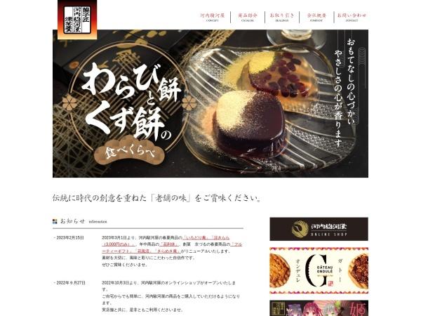 http://www.kawachisurugaya.com