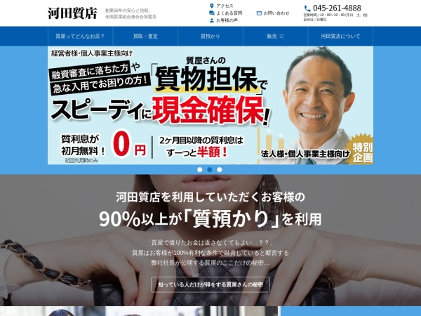 Screenshot of www.kawada78.co.jp