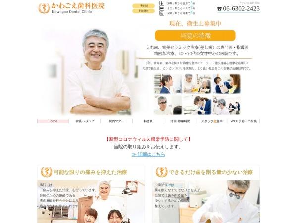 Screenshot of www.kawagoe-dental.com