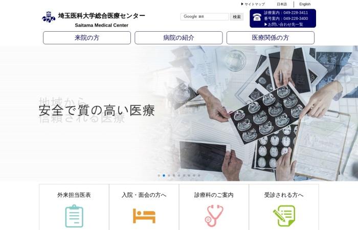 Screenshot of www.kawagoe.saitama-med.ac.jp