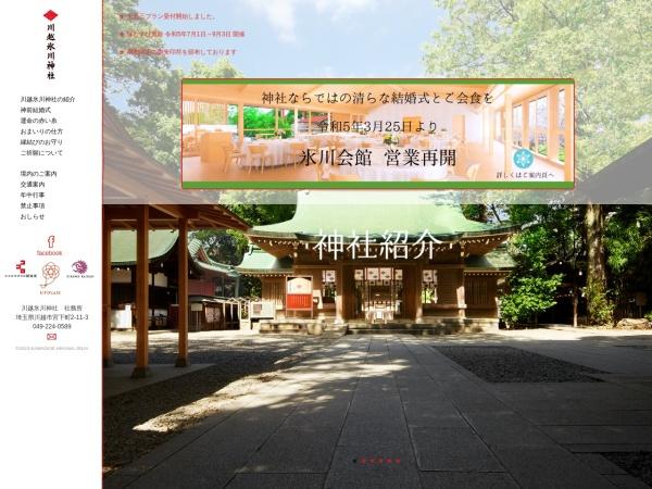http://www.kawagoehikawa.jp/
