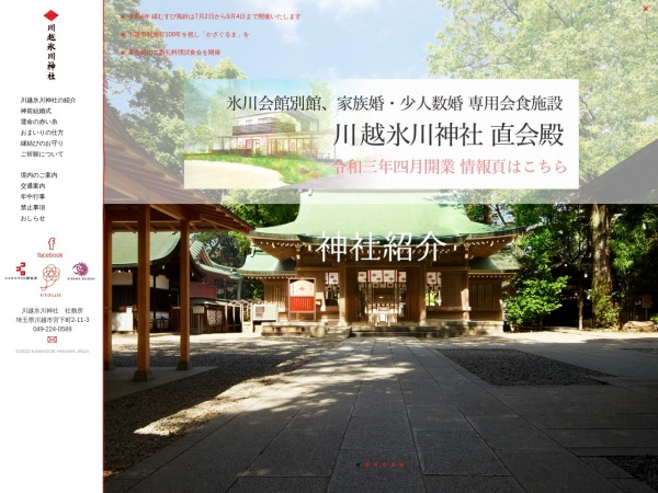 Screenshot of www.kawagoehikawa.jp