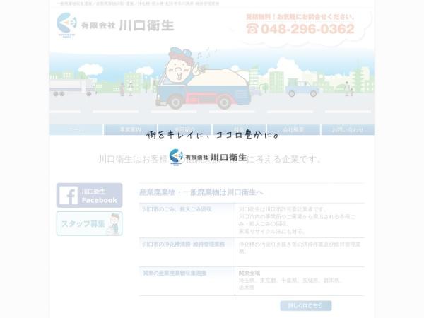Screenshot of www.kawaguchi-eisei.com