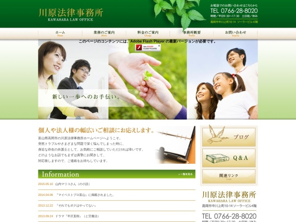 Screenshot of www.kawahara-law.jp