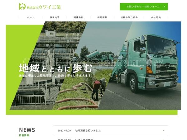 Screenshot of www.kawai-kogyo.co.jp