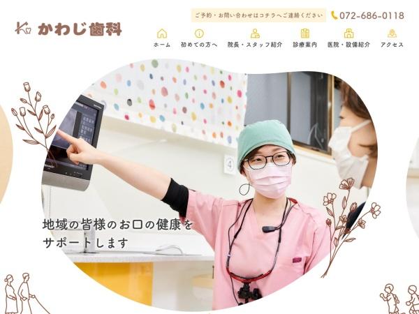 http://www.kawaji-dental-clinic.jp