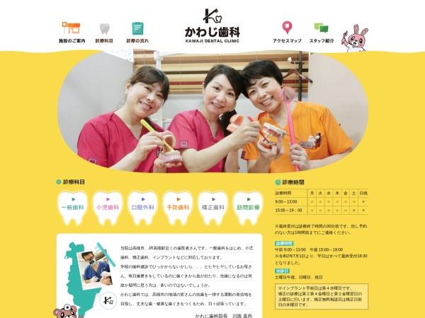 Screenshot of www.kawaji-dental-clinic.jp