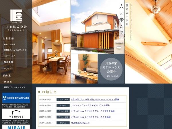 Screenshot of www.kawajyu.com