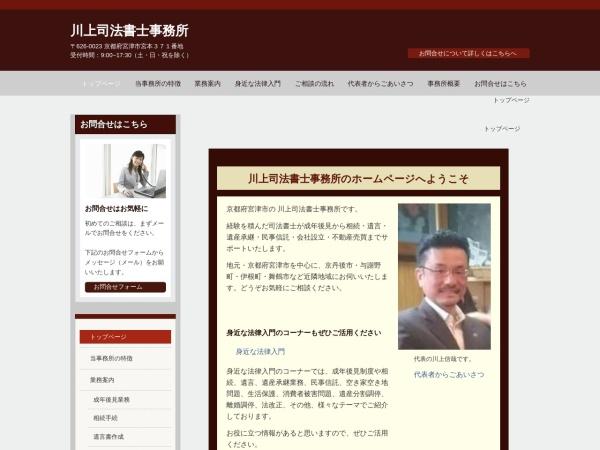 Screenshot of www.kawakami-kyoto.com