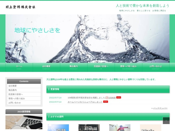 Screenshot of www.kawakami-paint.co.jp