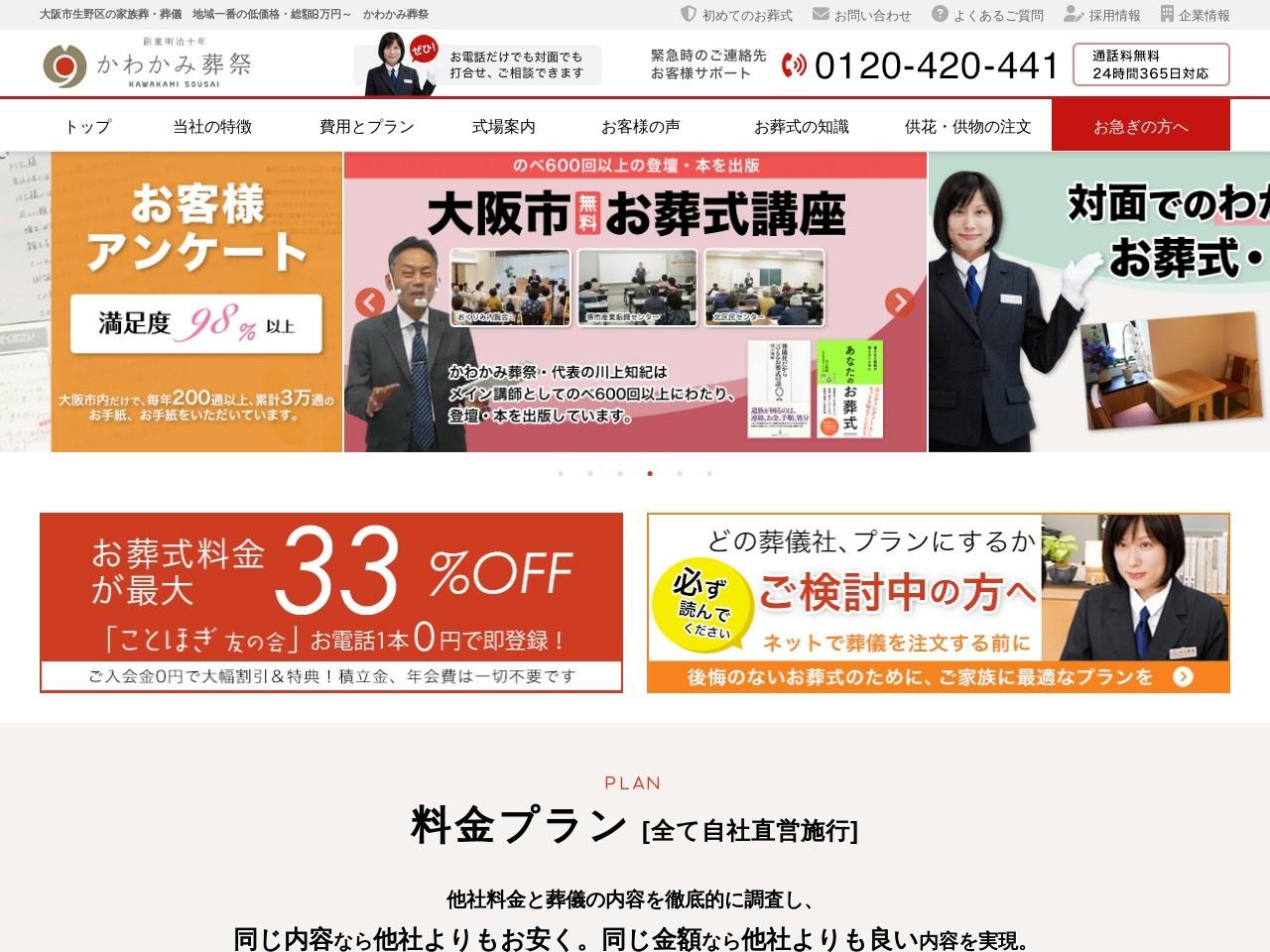 大阪の老舗葬儀社 創業130余年 大阪の葬儀や家族葬のことなら、川上葬祭まで。川上葬祭【公式サイト】