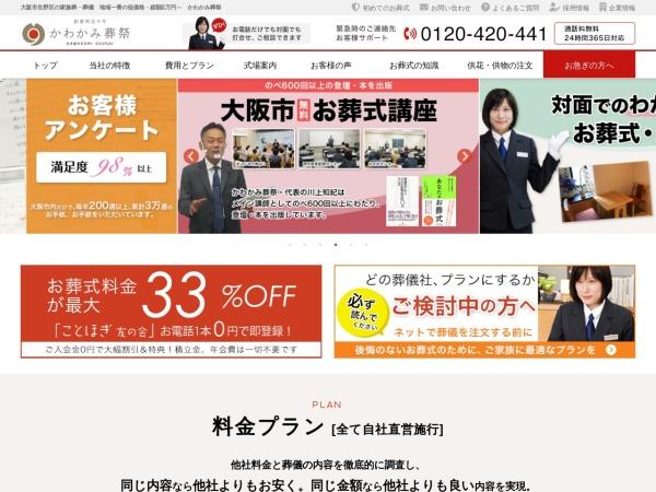 http://www.kawakami-sosai.co.jp