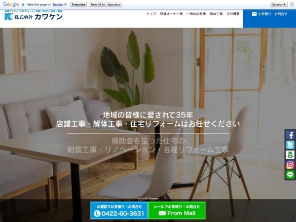 Screenshot of www.kawaken-co.jp