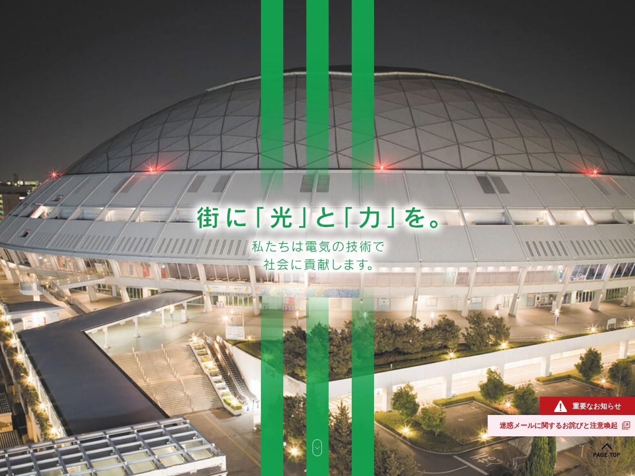 川北電気工業株式会社東京支社