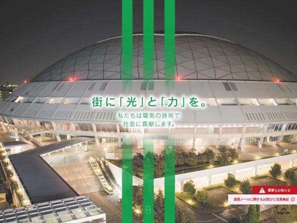 Screenshot of www.kawakita.co.jp