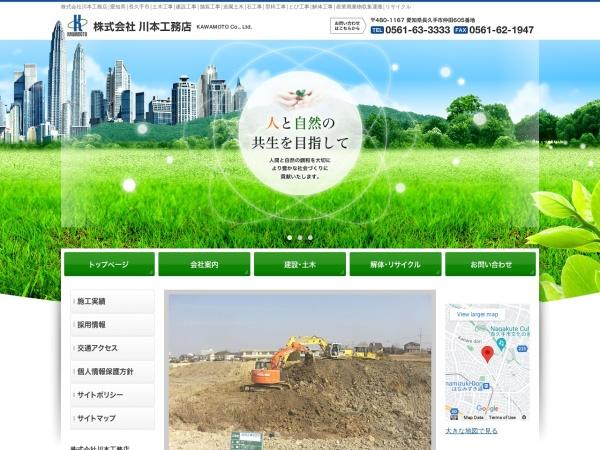 Screenshot of www.kawamoto-koumuten.com