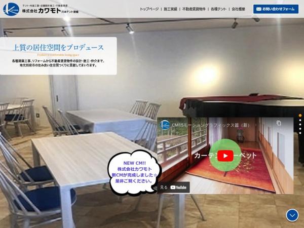 Screenshot of www.kawamoto-t.com