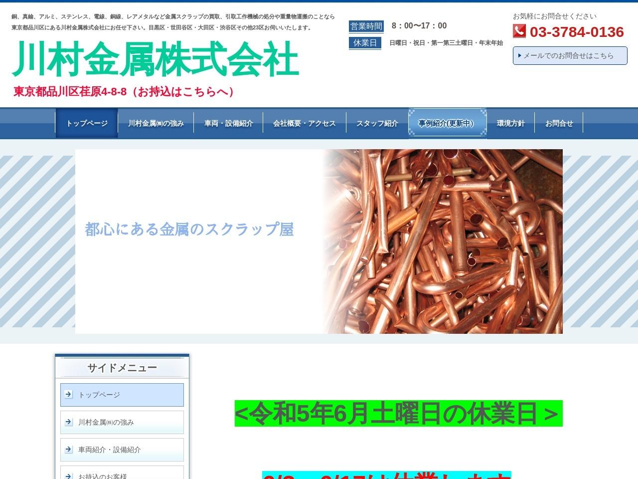 川村金属株式会社