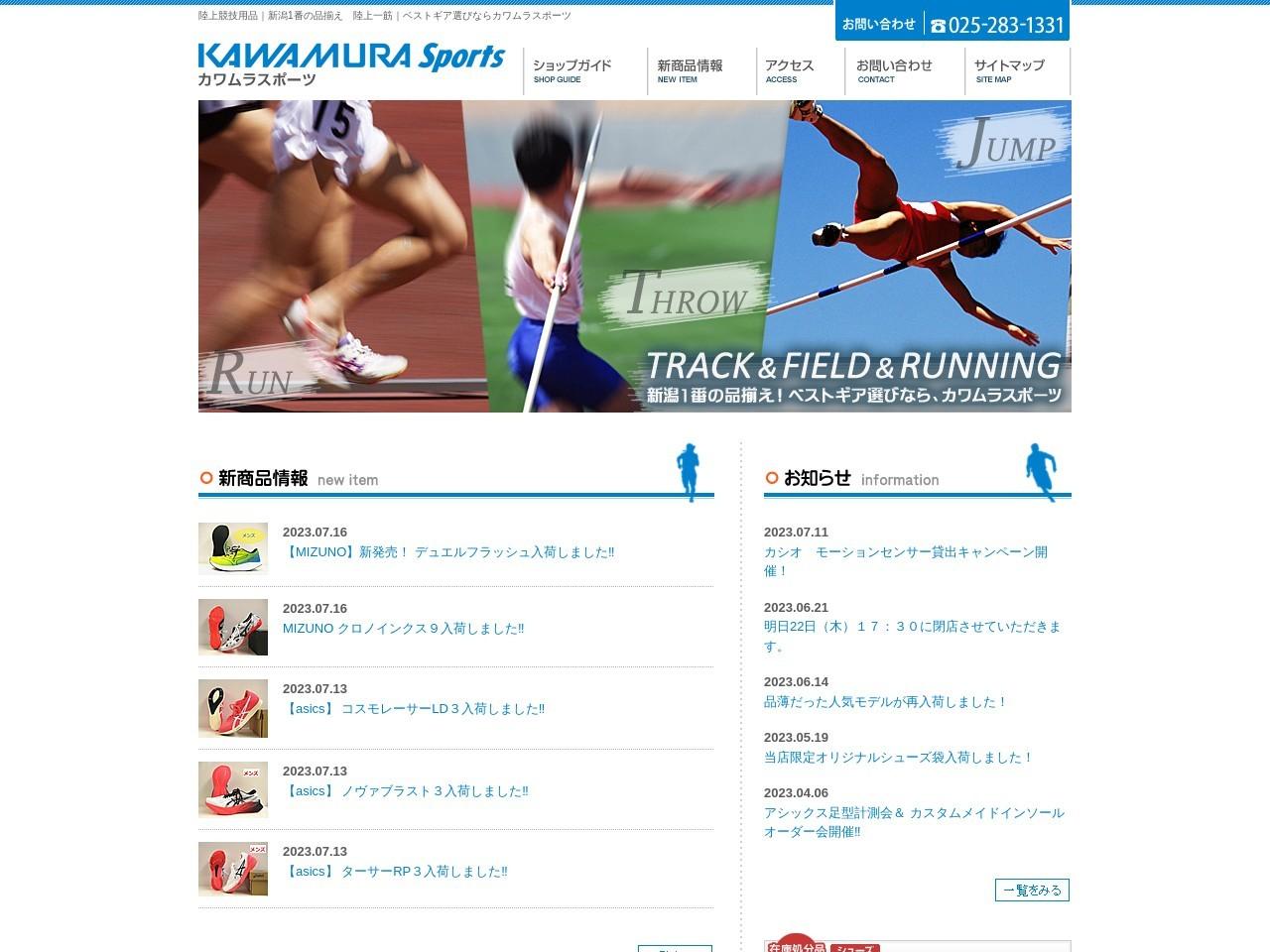 陸上競技用品 新潟市1番の品揃えのカワムラスポーツ
