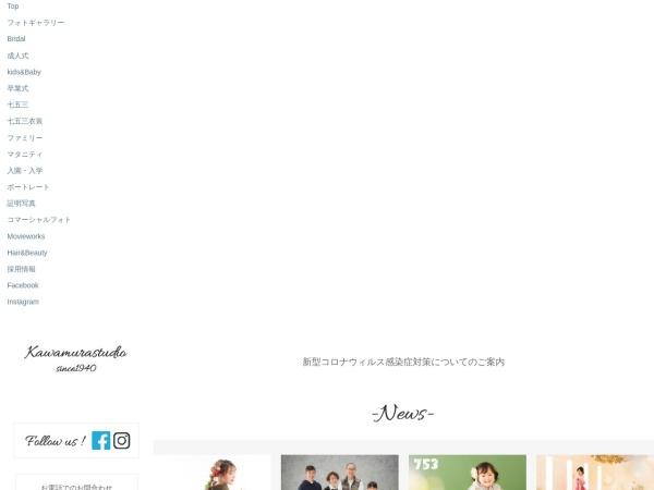Screenshot of www.kawamura-st.jp