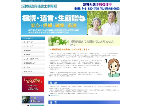 Screenshot of www.kawamura-touki.com
