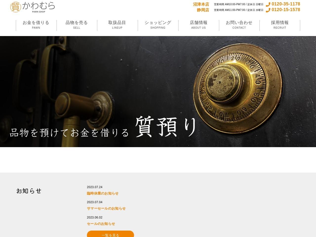 静岡県の質屋 | ブランド品の質預り・高価買取なら - 質かわむら