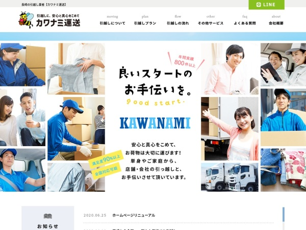 Screenshot of www.kawanami-unso.com