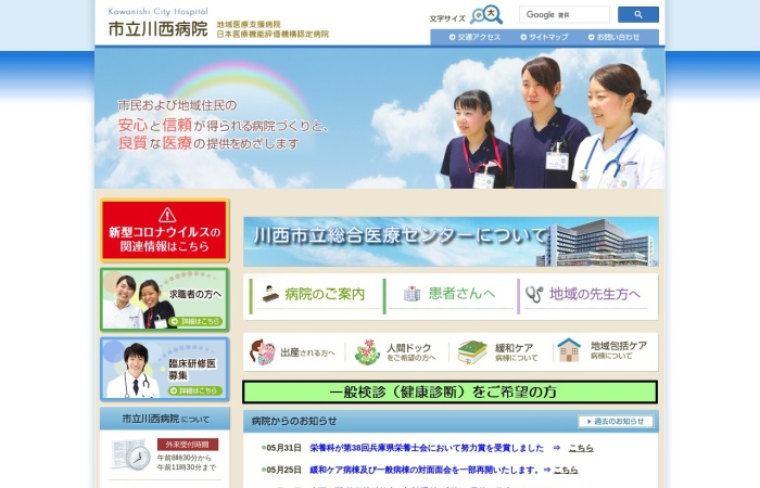 Screenshot of www.kawanishi-hospital.jp
