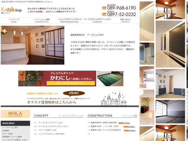 Screenshot of www.kawanishis.co.jp