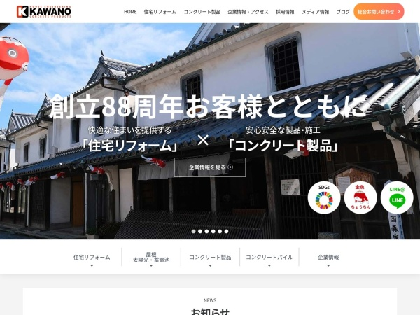 Screenshot of www.kawanokk.co.jp