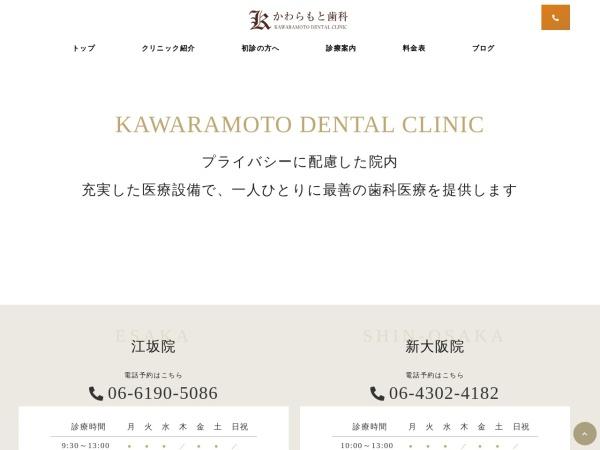 http://www.kawaramoto-dc.com
